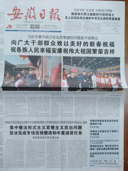 安徽日报【春节前夕在基层】