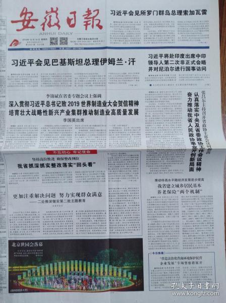 安徽日报【北京世园会落幕】