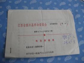 县革命委员会计划委员会《关于分配一批生产维修用材的通知》一份【经济史料】