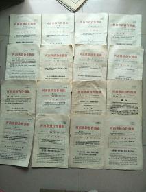 河南供销合作简报1965年(23.27.34.36.56.57期)+1966年(5.8.9.13.19.20.21.32.38.48期)共16期合售
