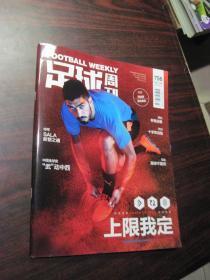 足球周刊2019年第4期