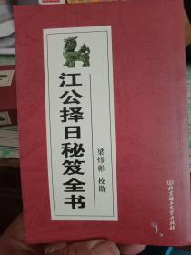 江公择日秘笈全书(日课改运王)合售