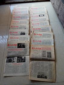 书画函授报88-89年17期合售