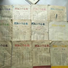 河南合作通报1953年(第一卷3.9.10.11.16.18.20.21.22.23.24.25.27期)+1954年特大号(共14期合售)