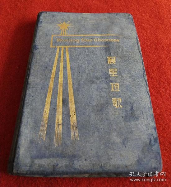 1934年上海宣道 书局《晨星短歌》基督教讚美诗,圣诗歌本精装一册