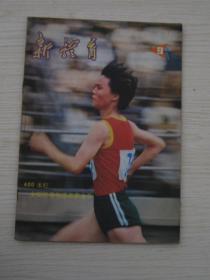 新体育 1982 9 总第397期