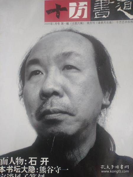 十方书道2005年1月(总第六辑)