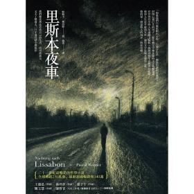 【预售】里斯本夜车(二版)/帕斯卡.梅西耶(PASCAL MERCIER)/野人-木马文化