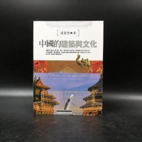 台湾联经版  汉宝德《中国的建筑与文化》(胶钉索线)