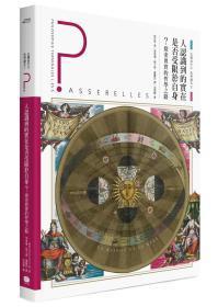 【预售】法国高中生哲学读本5:人认识到的实在是否受限于自身?──探索真实的哲学之路/侯贝等人/大家