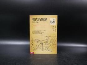 台湾联经版 黄仁宇《明代的漕运》