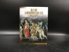 台湾联经版 雅各·布克哈特《义大利文艺复兴时代的文化(修订二版)》(精装)