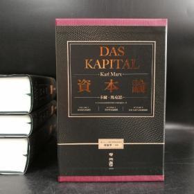 台湾联经版  马克思《资本论》(全3卷,函套精装)