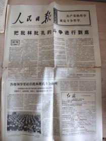 文革报纸——人民日报 1974年2月2日