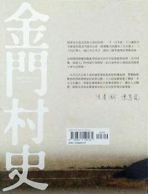 【预售】科甲联登的村社-阳翟/陈庆瀚/金门县文化局