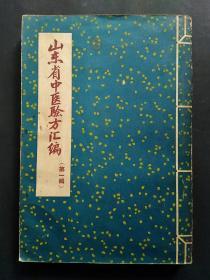 山东省中医验方汇编(第一辑)