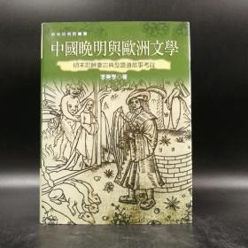 台湾联经版  李奭学《中国晚明与欧洲文学:明末耶稣会古典型证道故事考诠(二版)》(精)