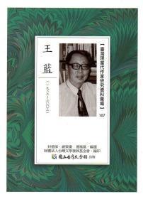 【预售】台湾现当代作家研究资料汇编.107, 王蓝/应凤凰编选/国立台湾文学馆