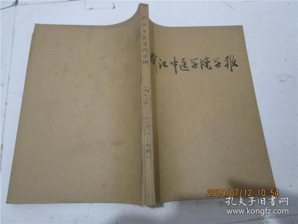 浙江中医学院学报1978年1一4期(合订本)