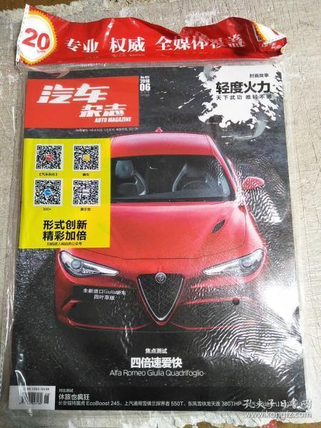 汽车杂志2018.06