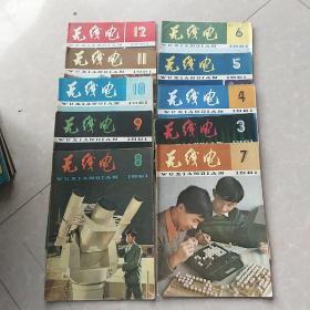 无线电1981年(1-12缺1.2共计10本合售)