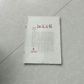 江苏医药1979.4