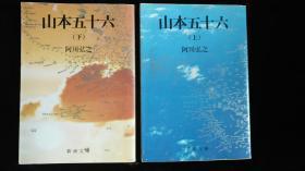 山本五十六(上下) 日文原版