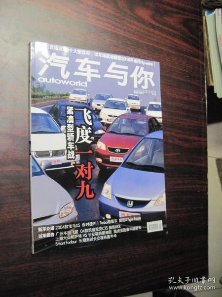 汽车与你 2003年9月