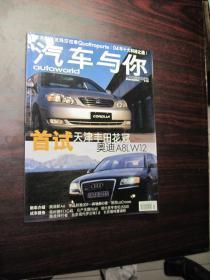 汽车与你 2004年3月