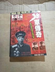 38军传奇:梁兴初与万岁军征战纪实