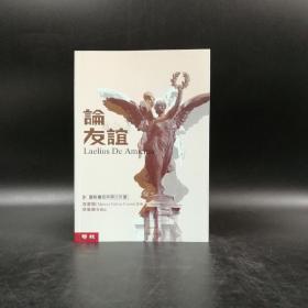 台湾联经版  西塞罗《论友谊》