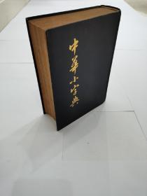 中华小字典 中华书局1985年版 精装