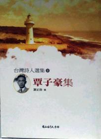 【预售】覃子豪集-台湾诗人选集1/陈千武着,莫渝编/国立台湾文学馆