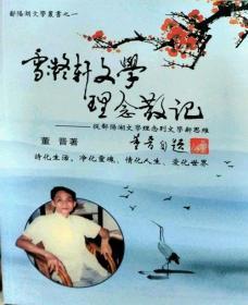 【预售】雪凝轩文学理念散记/董晋/翰芦0图书出版有限公司