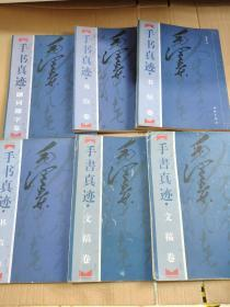 毛泽东手书真迹  (文稿卷 上下 书信卷 上中下 题词题字卷)六册合售