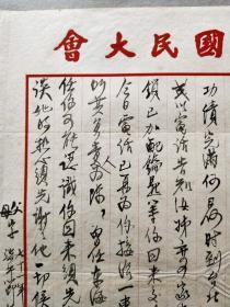 民国著名政治家、中统三巨头之一、原南京国民政府国大主席团主席 叶秀峰 致叶-以-戎毛笔家书一通一页(下月你将退伍……)HXTX309839