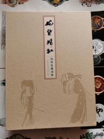 姹紫嫣红——马得昆曲画集