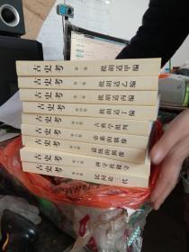 古史考    全9册  正版全新 含书箱
