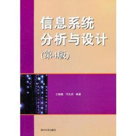 信息系统分析与设计(第4版) 王晓敏,邝孔武著 9787302329824 清华