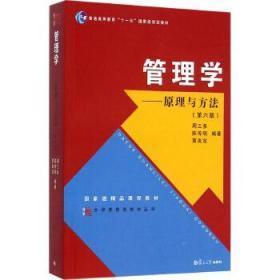 大学管理类教材丛书管理学:原理与方法 周三多,陈传明 97873091