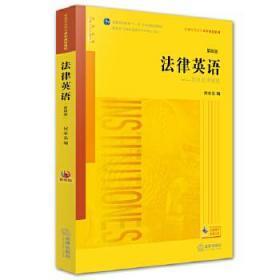 法律英语(第四版)(音频版) 何家弘 9787511881557 法律出版社  定