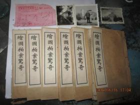 线装书2715      南京大学教授楼收来的:民国色情小说原版《绘图拍案惊奇》六册全(内夹购书发票、东南大学老照片3张)
