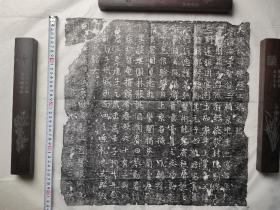 唐武周时期矫安墓志铭拓片行草书法潇洒飘逸见方42cm,价150