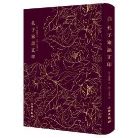孔子家语正印--奎文萃珍系列  文物出版社