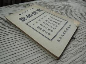 民国旧书】写信秘诀-上海世界书局-陈和祥、张云石-32开171页-1947上海出版?(21910081099998)?