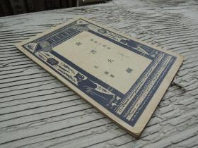 民国旧书】尚书大纲-商务印书馆-吴康-32开-1941初版?(21910081011374)?