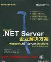 Microsoft.NET Server企业解决方案