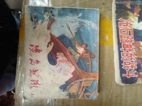 渔岛怒潮(上)