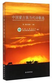 中国蒙古族当代诗歌选
