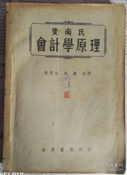 民国三十五年 斐南氏 会计学原理